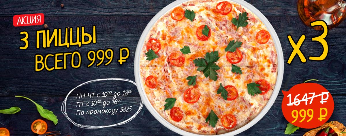 3 пиццы всего 999 ₽