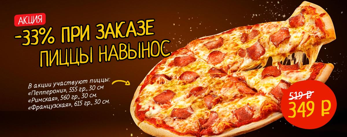 Пицца со скидкой 33%